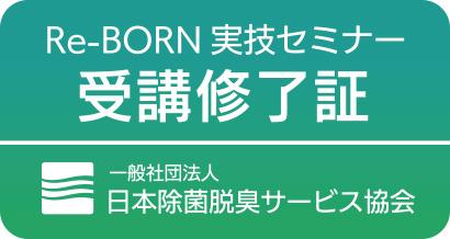 Re-BORN実技セミナー受講修了証 一般社団法人日本除菌消臭サービス協会