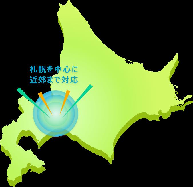 札幌を中心に近郊まで対応